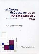 Ανάλυση δεδομένων με το PASW Statistics 17.0