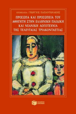 Πρόσωπα και προσωπεία του αφηγητή στην ελληνική παιδική και νεανική λογοτεχνία της τελευταίας τριακονταετίας