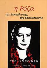 Ρόζα Ιμβριώτη: Η Ρόζα της εκπαίδευσης, της επανάστασης