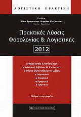 Πρακτικές λύσεις φορολογίας και λογιστικής 2012