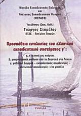 Προσπάθεια ιχνηλασίας του ελληνικού εκπαιδευτικού συστήματος γ΄