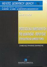 Προστασία και εκμετάλλευση της ιδιοκτησίας-περιουσίας στον ιδιωτικό και δημόσιο τομέα