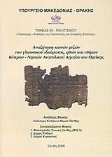 Αναζήτηση κοινών ριζών του γλωσσικού ιδιώματος, ηθών και εθίμων Κύπρου - νησιών Ανατολικού Αιγαίου και Θράκης