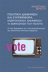 Πολιτική διαφήμιση και συμπεριφορά: ενεργοποίηση, ενημέρωση ή χειραγώγηση του πολίτη;