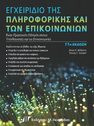 Εγχειρίδιο της Πληροφορικής και των Επικοινωνιών, 11η Έκδοση