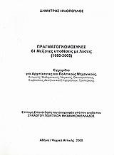Πραγματογνωμοσύνες: 61 μείζονες υποθέσεις με λύσεις (1980-2005)