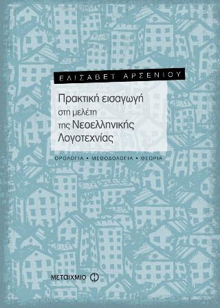 Πρακτική εισαγωγή στη μελέτη της νεοελληνικής λογοτεχνίας