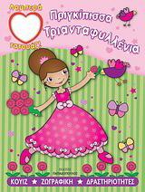 Πριγκίπισσα Τριανταφυλλένια