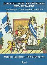 Πολιτιστικές εκδηλώσεις στο σχολείο