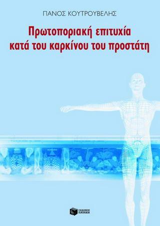 Πρωτοποριακή επιτυχία κατά του καρκίνου του προστάτη