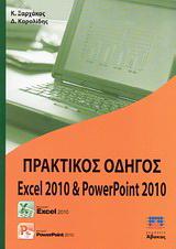 Πρακτικός οδηγός Excel 2010 και PowerPoint 2010