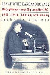 Πώς εφθάσαμεν στην 21η Απριλίου 1967, 1940-1944, Εθνική Αντίσταση