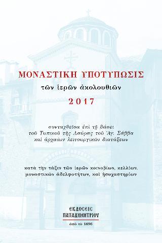 Μοναστικὴ ῾Υποτύπωσις τῶν ἱερῶν ἀκολουθιῶν 2017