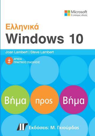Ελληνικά Windows 10 Βήμα Προς Βήμα