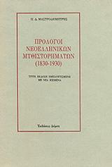 Πρόλογοι νεοελληνικών μυθιστορημάτων 1830-1930