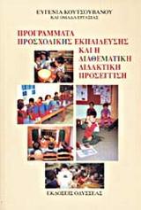 Προγράμματα προσχολικής εκπαίδευσης και η διαθεματική διδακτική προσέγγιση