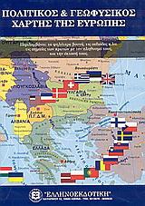 Πολιτικός και γεωφυσικός χάρτης της Ευρώπης