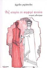 Ροζ ιστορίες σε πορφυρό κοιτώνα