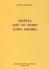 Πορεία από το Φόβο στην Αφοβία