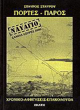 Πόρτες Πάρος, ναυάγιο Σαμίνα Εξπρές 2000