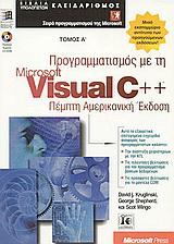 Προγραμματισμός με τη Microsoft Visual C++