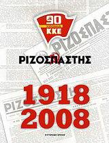 Ριζοσπάστης 1918-2008