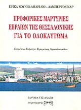 Προφορικές μαρτυρίες Εβραίων της Θεσσαλονίκης για το ολοκαύτωμα