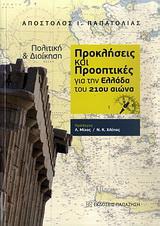 Πολιτική και διοίκηση: Προκλήσεις και προοπτικές για την Ελλάδα του 21ου αιώνα