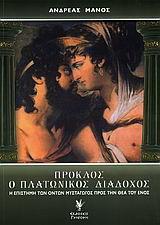 Πρόκλος ο Πλατωνικός διάδοχος