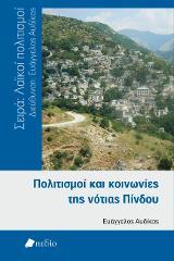 Πολιτισμός και κοινωνίες της νότιας Πίνδου