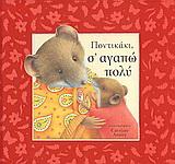 Ποντικάκι, σ' αγαπώ πολύ