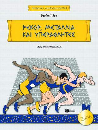 Ρεκόρ, μετάλλια και υπεραθλητές