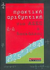 Πρακτική αριθμητική για ΑΣΕΠ και δασκάλους