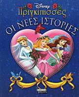 Πριγκίπισσες, οι νέες ιστορίες