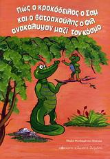 Πώς ο κροκόδειλος ο Σαμ και ο βατραχούλης ο Φιλ ανακάλυψαν μαζί τον κόσμο