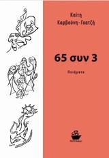 65 συν 3