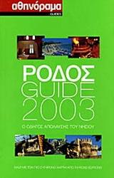 Ρόδος Guide 2003