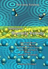 Προβλήματα μοριακής φυσικής