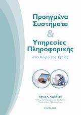 Προηγμένα συστήματα και υπηρεσίες πληροφορικής στο χώρο της υγείας