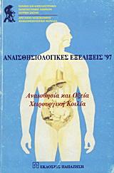 Αναισθησιολογικές εξελίξεις '97