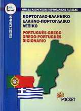 Πορτογαλο-ελληνικό, ελληνο-πορτογαλικό λεξικό