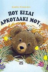 Που είσαι αρκουδάκι μου;