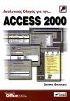 Αναλυτικός οδηγός για την Access 2000