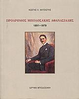 Πρόδρομος Μποδοσάκης Αθανασιάδης
