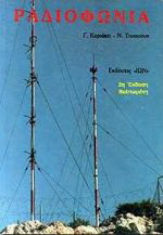 Ραδιοφωνία και ηλεκτρακουστική