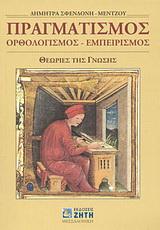 Πραγματισμός, ορθολογισμός, εμπειρισμός