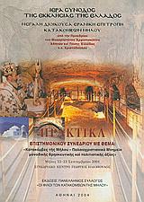 Πρακτικά επιστημονικού συνεδρίου με θέμα: Κατακόμβες της Μήλου - Παλαιοχριστιανικό Μνημείο μοναδικής θρησκευτικής και πολιτιστικής αξίας