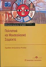 Πολιτιστικά και μουσειολογικά σύμμεικτα