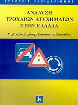 Ανάλυση τροχαίων ατυχημάτων στην Ελλάδα