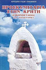 Προσκυνητάρια στην Κρήτη